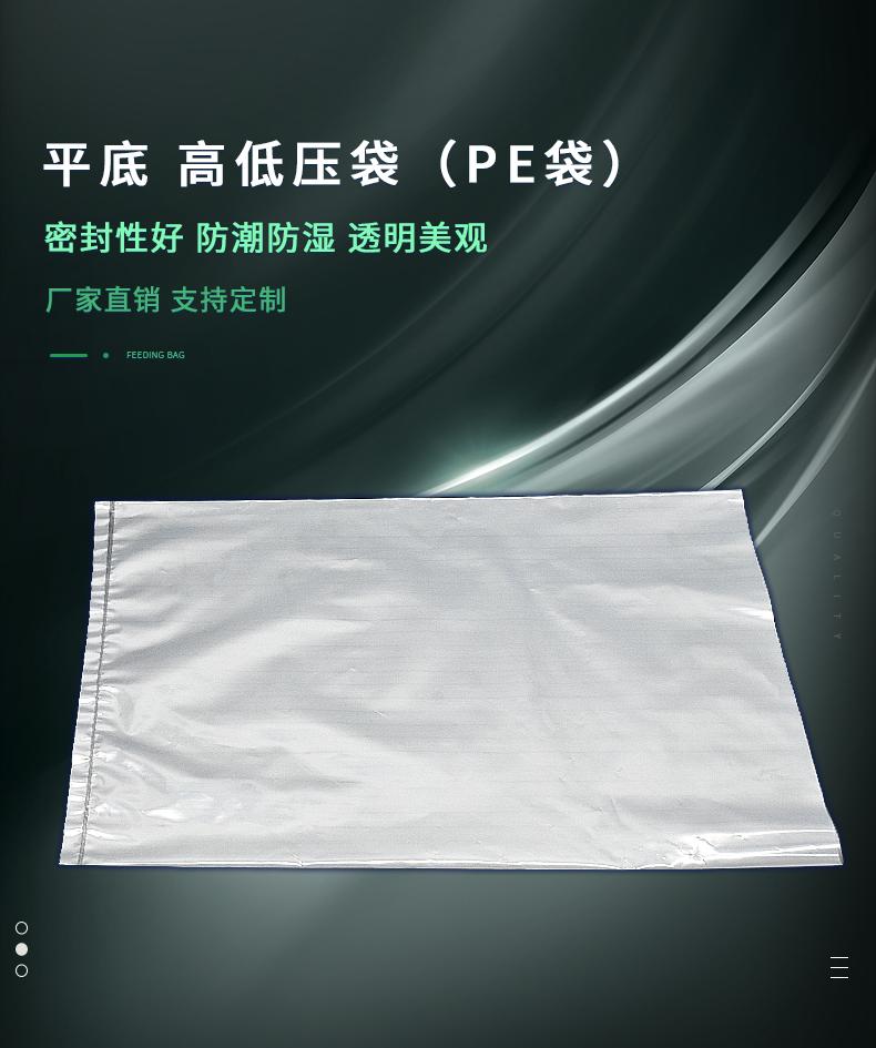 平底-高低压袋(PE袋)_01.jpg