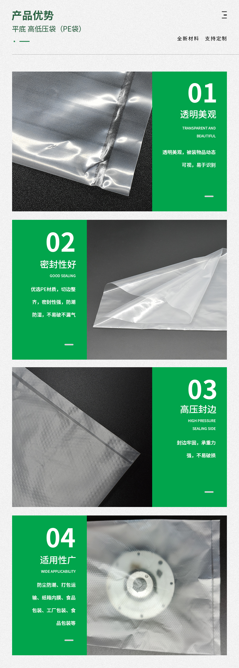 平底-高低压袋(PE袋)_05.jpg