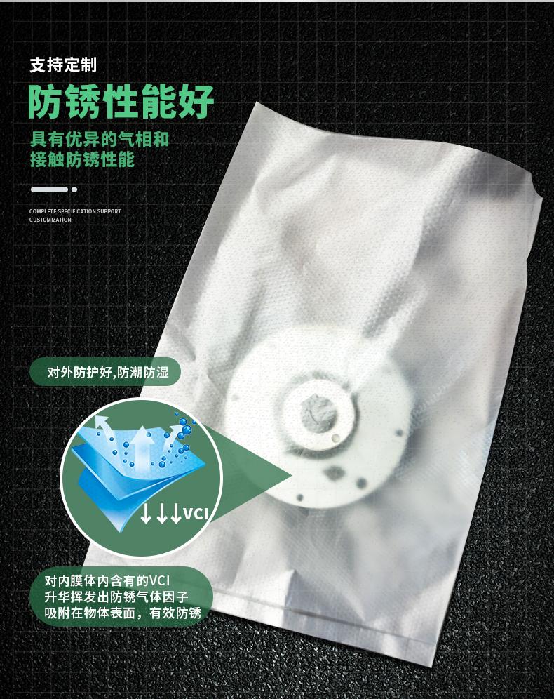 平底防锈塑料袋