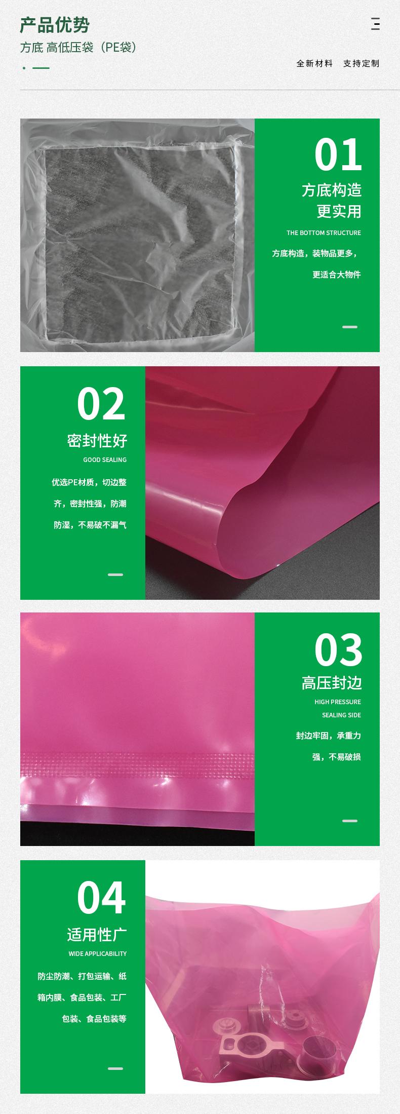 方底-高低压袋(PE袋)_05.jpg