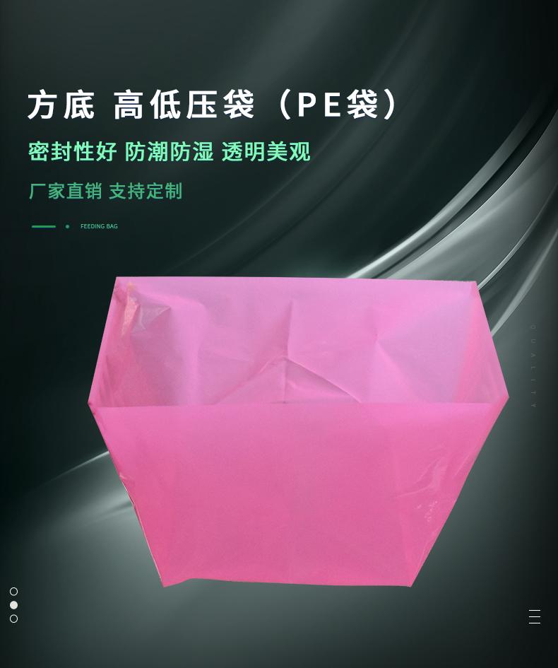 方底-高低压袋(PE袋)_01.jpg