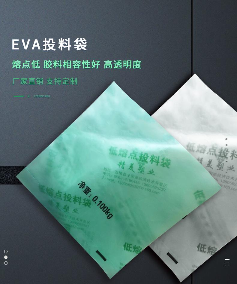 EVAyabovip210袋_01.jpg